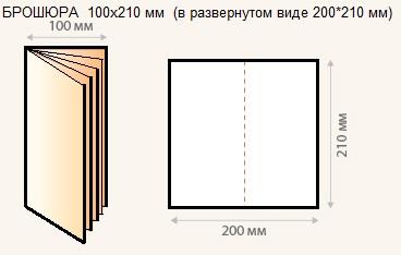 брошюра 100 на 210 мм